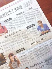 各劇団注目の3俳優を取り上げた新聞記事(2014年10月21日付沖縄タイムス)