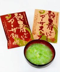 願寿アーサ雑炊と願寿アーサスープ