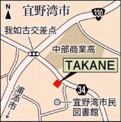 TAKANEの場所