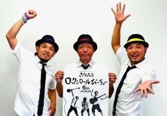 「原点に戻ったようなアルバム」と話す(左から)リョーサ、だいちゃん、マスト=那覇市・沖縄タイムス社