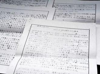 本土復帰への苦悶(くもん)などがつづられた瀨長浩氏のメモ