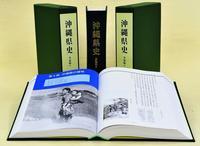県史「沖縄戦」1週間で完売の理由 1部5千円、注文相次ぐ
