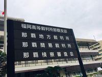 沖縄県が国を提訴 辺野古埋め立て承認撤回の効力停止取り消し求め