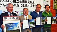 沖縄・やんばるの森を切手に 国立公園指定記念
