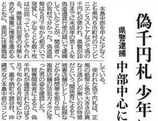沖縄本島中部で偽千円札 少年を容疑で逮捕