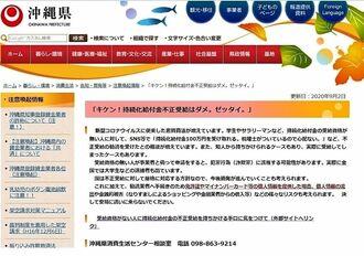 県内私立大がポータルサイトに掲載した県ホームページの画面