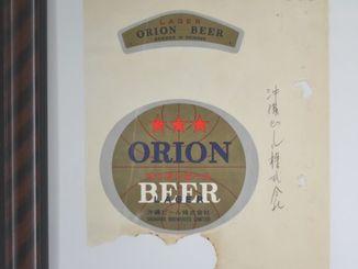 創業時のオリオンビールの瓶ラベル。社名変更前の「沖縄ビール」と記載されている。沖縄国税事務所が租税史料として保管していた。