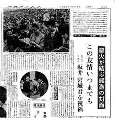 宮城勇さんの東京五輪での競技観戦を伝える沖縄タイムスの紙面(1964年10月18日付)