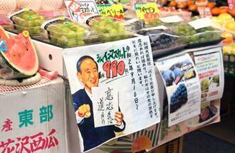 菅氏の第99代首相就任を祝い、選挙区の商店街の果物店で990円の値段が付けられた「シャインマスカット」=16日午後0時28分、横浜市南区