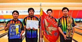 4人チーム戦を制した北谷ボウルA。(左から)登川雄一、砂川允志、大見謝翔、新里翔悟=浦添市・マチナトボウル