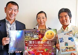 ロングランの3Dプロジェクションマッピングシアター開催をPRする宮崎祐吉セールス&マーケティング部長(左)ら=23日、沖縄タイムス社