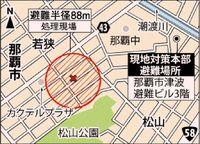 あす那覇松山で不発弾処理作業/午前中に交通規制