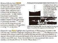米CIA、BEGINやモンパチ分析していた 沖縄世論研究で