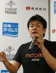 モバイクジャパンの成り立ちや企業理念、事業展開などベンチャー企業の果たすべき役割を講演した木嵜GM代理=2日、タイムスビル