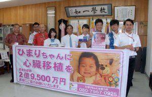 前原高校の生徒らと「ひまりちゃんを救う会」のメンバーら=26日、うるま市前原高校