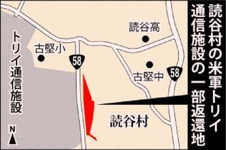 読谷村の米軍トリイ通信施設の一部返還地