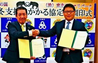 ゾウの越冬支援で協定書に調印した沖縄こどもの国の桑江朝千夫理事長(左)と東北サファリパークの熊久保信重代表=18日、市役所
