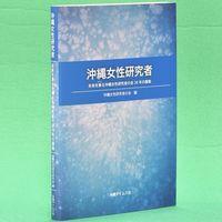 [読書]沖縄女性研究者の会編「沖縄女性研究者」 設立から20年の活動記録