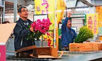 花卉初競り 威勢良く 県中央卸売市場/気象影響 取扱量は大幅減