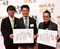 県内2団体 受賞励み/地域再生大賞 東京で表彰式