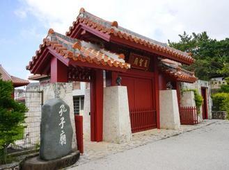 那覇市の松山公園にある孔子廟=18日午後