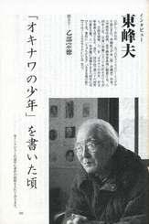 東峰夫さんの新作とインタビューが掲載された雑誌「民主文学」の誌面