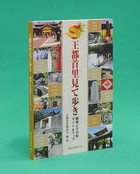 新星出版・1620円/古都首里探訪会は会員30人。2006年に首里公民館での講座を受けた会員らで発足。本書発刊に向け、15年4月に編集委員会を立ち上げた。