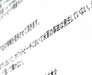 沖縄防衛局から勝連漁協に6日午後3時すぎに届いたメール。米軍の事故発生を否定している