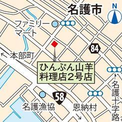 ひんぷん山羊料理店2号店の場所