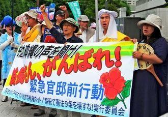 新基地建設を強行する安倍政権へ抗議する国会包囲行動の参加者ら=25日、東京・永田町の首相官邸前