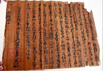 「下浮穴郡役所所蔵文書」の原本とみられる書状