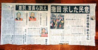 不屈館で展示され、切られているのが見つかった本紙の「東京行動」を伝える記事=那覇市、不屈館