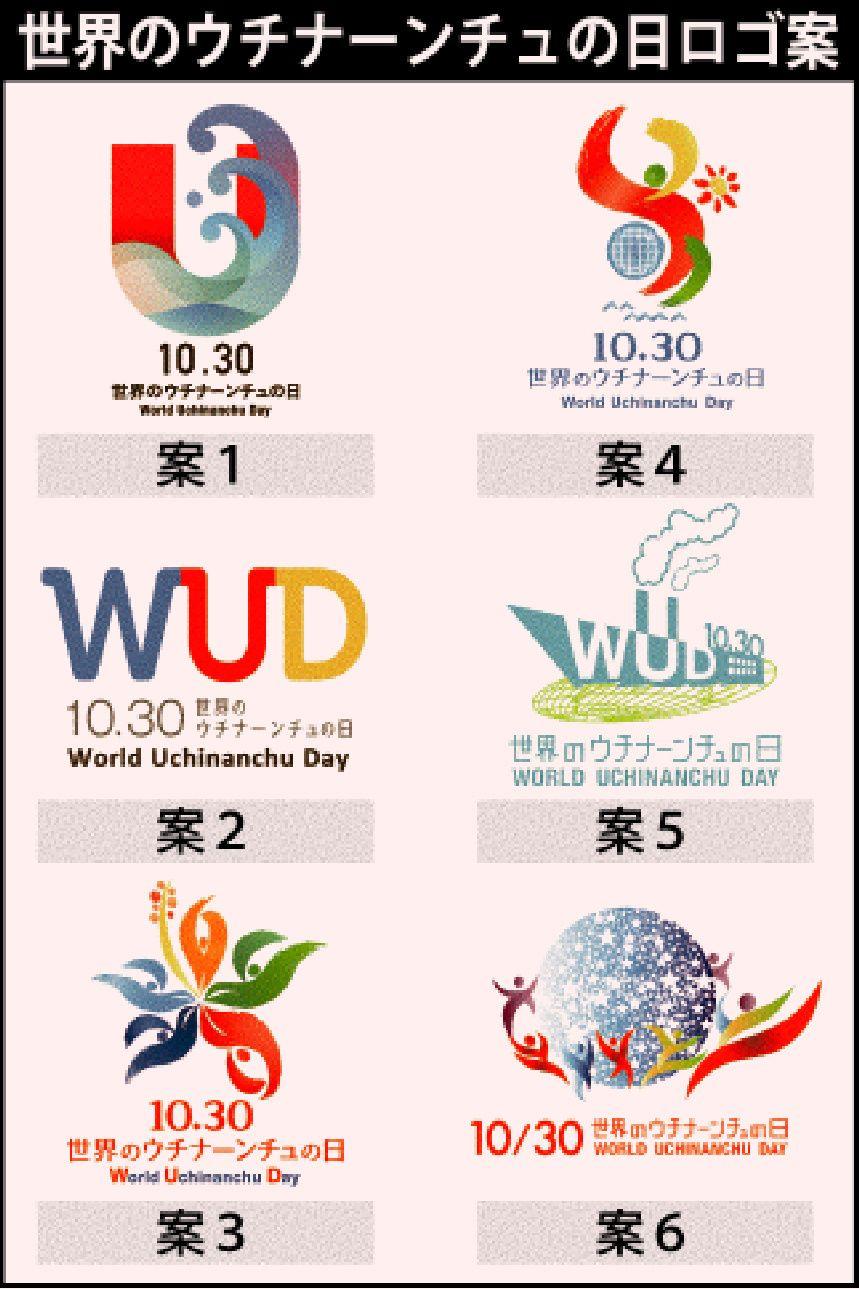 六つのロゴ案 あすから投票/世界のウチナーンチュの日 | 沖縄タイムス ...