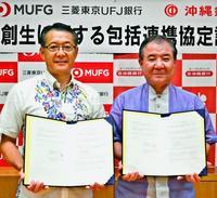 沖銀と三菱UFJ、雇用創出・産業振興支援で協定締結