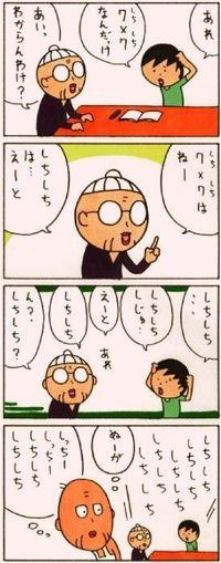 おばぁタイムス(2015年12月18日)
