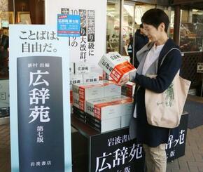 10年ぶりに改訂された「広辞苑」を手にする女性=12日午前、東京都千代田区の三省堂書店神保町本店