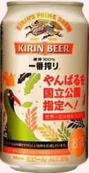 キリンビールの「やんばる国立公園指定応援デザイン缶」