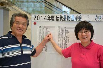 「次は最高賞に挑戦したい」と合格を喜ぶ村松あすかさん(右)と師匠の松山武夫さん=13日、沖縄タイムス社