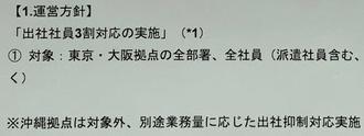 県内にあるコールセンターに本社から届いた通知内容。出社抑制について「沖縄拠点は対象外」とあるが、会社側は業務の違いだと説明する