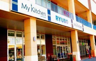 「リウボウ」の名称が加わったマイキッチンの店舗=1日、豊見城市豊崎