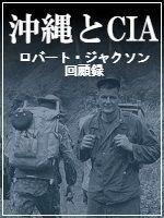 沖縄とCIA ロバート・ジャクソン回顧録