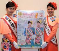 沖縄観光の元気はここから! 那覇市観光レディを募集 県内在住の18歳以上対象