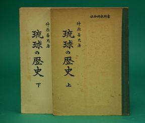 仲原善忠著「琉球の歴史」