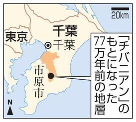 「チバニアン」のもとになった77万年前の地層(千葉県市原市)