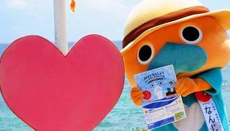 「2017なんじょうハートフェスティバル」をPRする「なんじぃ」=南城市知念・あざまサンサンビーチ