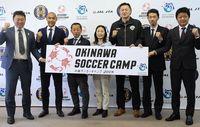 サッカーのキャンプも沖縄で 国内外から過去最多24チーム、1〜3月に実施