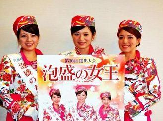 2015泡盛の女王募集を呼び掛ける(左から)東江さん、新垣さん、稲嶺さん=14日、沖縄タイムス社