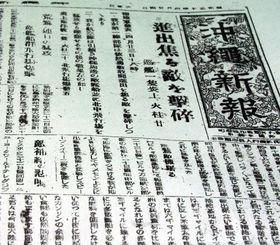 戦時下で発行された沖縄新報