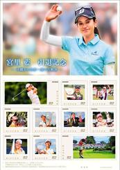 宮里藍選手引退記念のオリジナルフレーム切手(日本郵便提供)