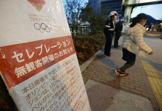 東京五輪聖火リレーの到着イベントが無観客で開催されることを知らせる長野市内の看板=1日